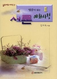 영감이 있는 서론 예화사전Ⅱ - 설교 예화 시리즈 Ⅳ