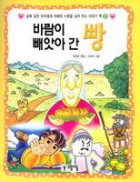 바람이 빼앗아 간 빵 - 금쪽같은 아이에게 지혜와 사랑을 심어주는 이야기 책1