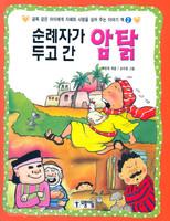 순례자가 두고 간 암탉 - 금쪽 같은 아이에게 지혜와 사랑을 심어 주는 이야기 책2
