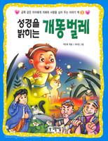 성경을 밝히는 개똥벌레 - 금쪽 같은 아이에게 지혜와 사랑을 심어 주는 이야기 책3