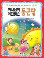 하나님께 야단맞은 둥근달 - 금쪽 같은 아이에게 지혜와 사랑을 심어 주는 이야기 책4