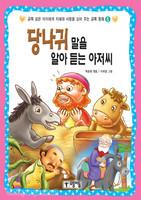 당나귀 말을 알아 듣는 아저씨 - 금쪽 같은 아이에게 지혜와 사랑을 심어 주는 이야기 책5