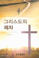 그리스도의 제자