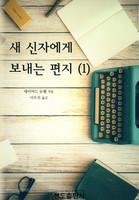 새 신자에게 보내는 편지 (1)