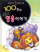 어린이가 꼭 알아야 할 100명의 성경 속 영웅이야기(CD포함)
