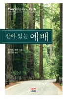 [개정판] 살아 있는 예배