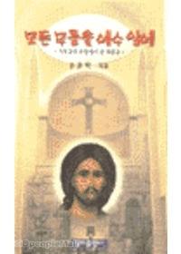 모든 무릎을 예수 앞에 : 기독교 관점에서 본 타종교