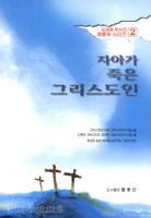 자아가 죽은 그리스도인 - 김태원 목사의 영혼육 시리즈 2