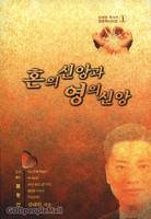 혼의 신앙과 영의 신앙 - 김태원 목사의 영혼육시리즈 1