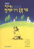 자녀를 천재로 만드는 축복 기도 (핸드북)