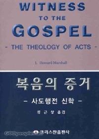복음의 증거 - 사도행전 신학