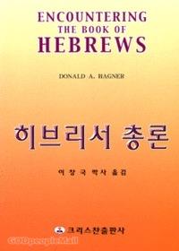 히브리서 총론