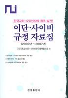 이단 · 사이비 규정 자료집(2000년~2007년) 한국교회 120년사에 최고 발간!