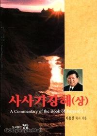 사사기 강해(상)