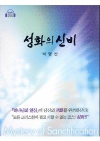성화의 신비 (Audio Book / 8TAPE)