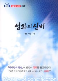 성화의 신비 (Audio Book / 2CD)