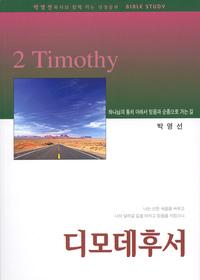 디모데후서 - 박영선 목사와 함께 하는 성경공부