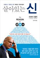 살아있는 신 (설교동영상 DVD포함)