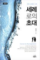 [개정판] 세례로의 초대