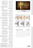 [개정증보판] 개혁주의 예배론