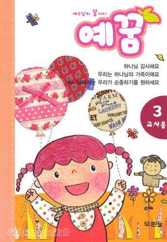 예꿈3 (3~5세) - 교사용
