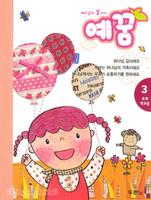 예꿈3 (3~5세) - 교회학교용