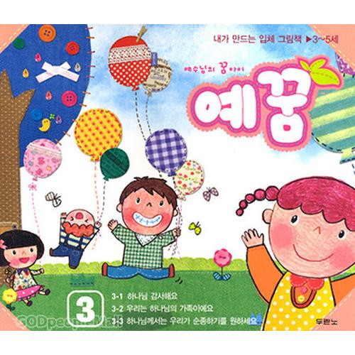 NEW 예꿈3 (3~5세) - 입체그림책