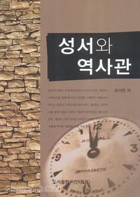 성서와 역사관