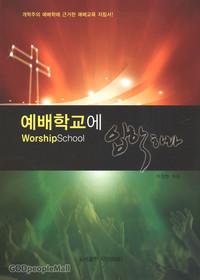 예배학교에 입학하라