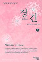 경건 : 지혜의 집 - 성경교재 시리즈 6