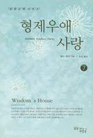 형제우애/사랑 : 지혜의 집 - 성경교재 시리즈 7