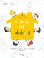 어린이를 위한 지혜의 집 - 성경교재 시리즈(활동북)★