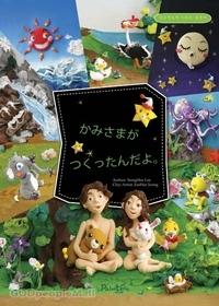 천지창조 - 묶음 선교전도지 시리즈 8 : 일본어
