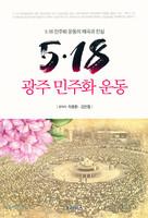 5·18 광주 민주화 운동