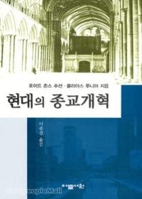 현대의 종교개혁