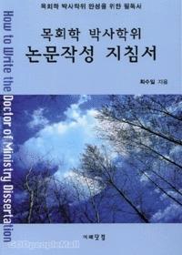 목회학 박사학위 논문작성 지침서