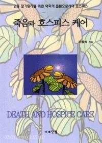 죽음과 호스피스 케어