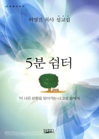 5분 쉼터 - 허영진 목사 설교집