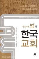 가이사의 법과 한국교회