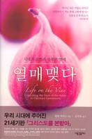 열매맺다 (양장) - 시대의 분별과 성령의 열매 (2010 올해의 신앙도서)