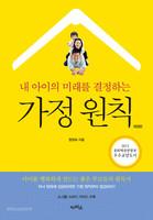 [개정판]내 아이의 미래를 결정하는 가정원칙