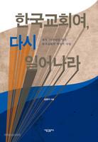한국교회여, 다시 일어나라