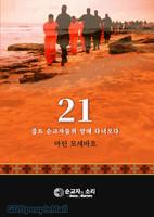 21-콥트 순교자들의 땅에 다녀오다