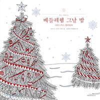 베들레헴 그날 밤 (크리스마스 컬러링북)