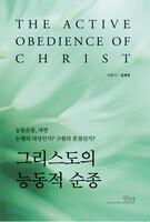 그리스도의 능동적 순종