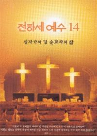 전하세 예수 14 - 십자가의 길 순교자의 삶 (Tape)