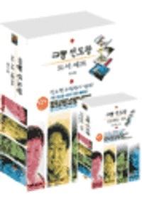 규장 전도왕 세트 (책 4권+ 간증테잎 4개)