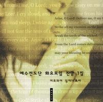 예수전도단 화요모임 1집 - 여호와여 일어나소서 (CD)