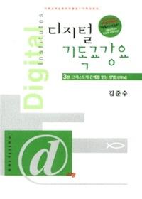 디지털 기독교 강요 - 3권 그리스도의 은혜를 받는 방법(성령님)