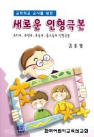 교회학교 교사를 위한 새로운 인형극본 (유치부, 유년부, 초등부, 중고등부 인형극본)
